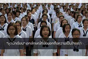 """""""ชุดนักเรียน"""" เอกลักษณ์ที่บ่งบอกถึงความเป็นไทยเรา เรื่องทั่วไป เกร็ดความรู้รอบตัว เทคนิคต่างๆ สาระน่าสนใจ เอกลักษณ์ชุดนักเรียนไทย"""