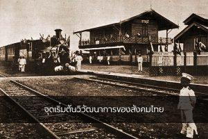 จุดเริ่มต้นวิวัฒนาการของสังคมไทย เรื่องทั่วไป เกร็ดความรู้รอบตัว เทคนิคต่างๆ สาระน่าสนใจ จุดเริ่มต้นของสังคมไทย